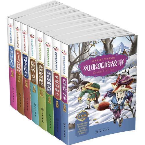 世界儿童文学名著宝库(套装8册)