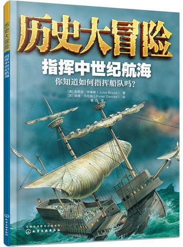 指挥中世纪航海