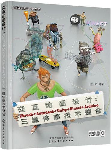 交互动画设计:Zbrush+Autodesk+Unity+Kinect+Arduino三维体感技术整合(赵杰)