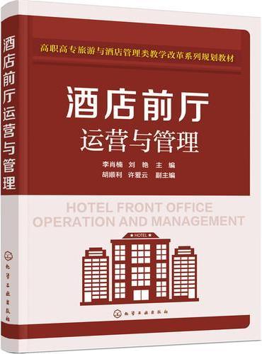 酒店前厅运营与管理(李肖楠)