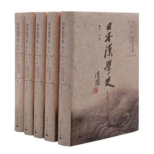 日本汉学史(修订本)