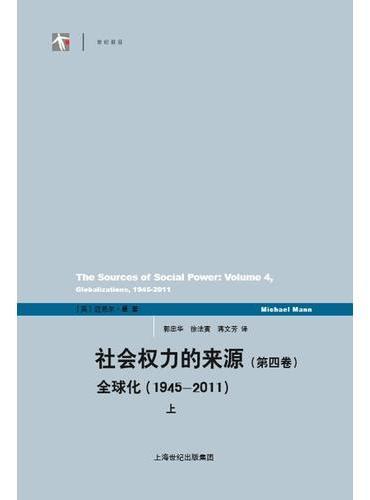 社会权力的来源(第四卷)