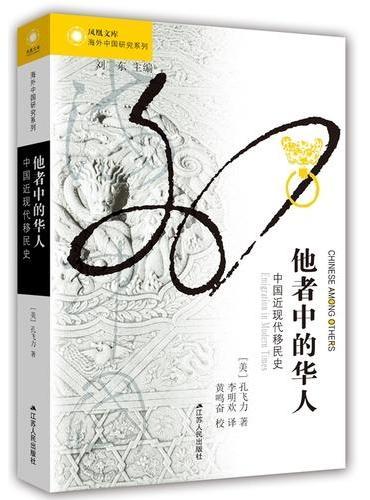 他者中的华人:中国近现代移民史(孔飞力最后的绝唱!著名汉学家孔飞力讲述中国近现代移民史)