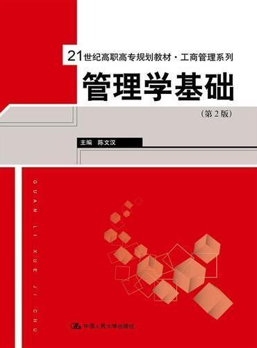 管理学基础(第2版)(21世纪高职高专规划教材·工商管理系列)