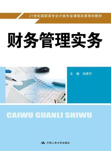 财务管理实务(21世纪高职高专会计类专业课程改革规划教材)