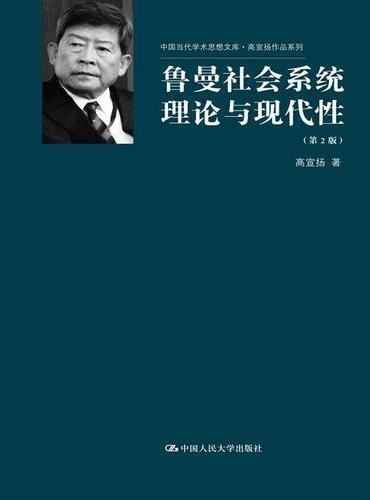 鲁曼社会系统理论与现代性(第2版)