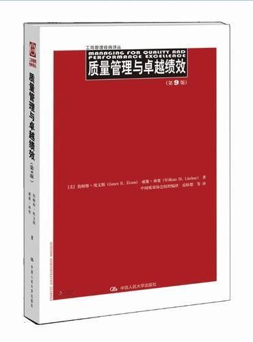质量管理与卓越绩效(第9版)(工商管理经典译丛)