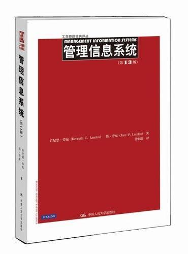 管理信息系统(第13版)(工商管理经典译丛)