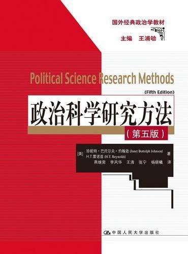 政治科学研究方法(第五版)(国外经典政治学教材)