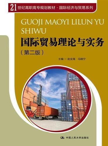 国际贸易理论与实务(第二版)(21世纪高职高专规划教材·国际经济与贸易系列)
