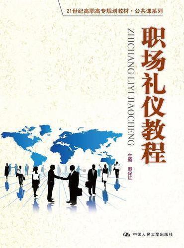 职场礼仪教程(21世纪高职高专规划教材·公共课系列)