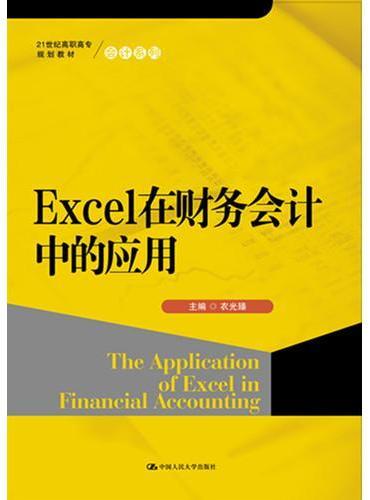 Excel在财务会计中的应用(21世纪高职高专规划教材·会计系列)