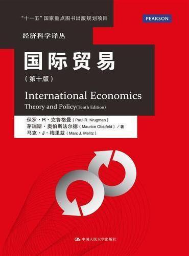 """国际贸易(第十版)(经济科学译丛;""""十一五""""国家重点图书出版规划项目)"""
