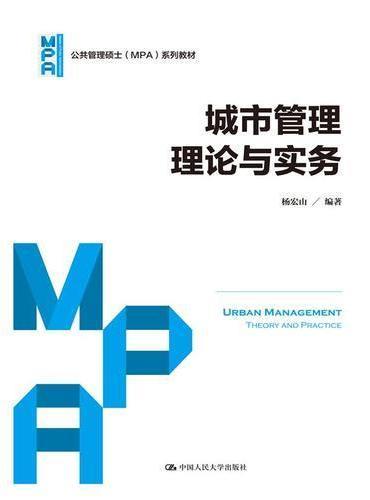 城市管理理论与实务(公共管理硕士(MPA)系列教材)