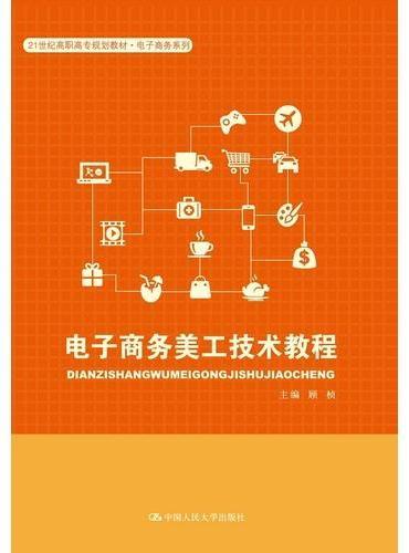 电子商务美工技术教程(21世纪高职高专规划教材·电子商务系列)