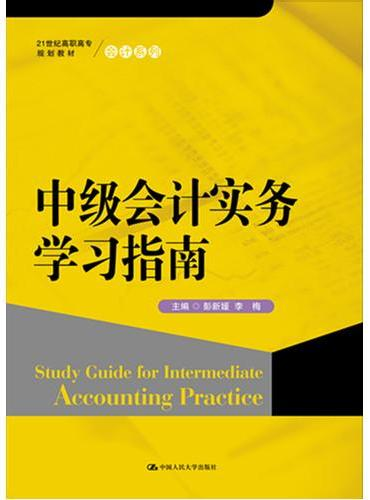 中级会计实务学习指南(21世纪高职高专规划教材·会计系列)