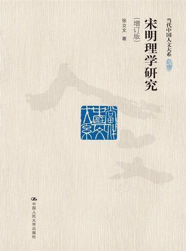 宋明理学研究(增订版)(当代中国人文大系)
