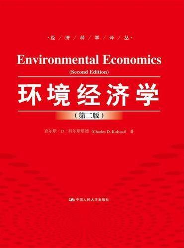 环境经济学(第二版)(经济科学译丛)