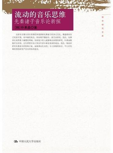 流动的音乐思维:先秦诸子音乐论新探(国学研究文库)