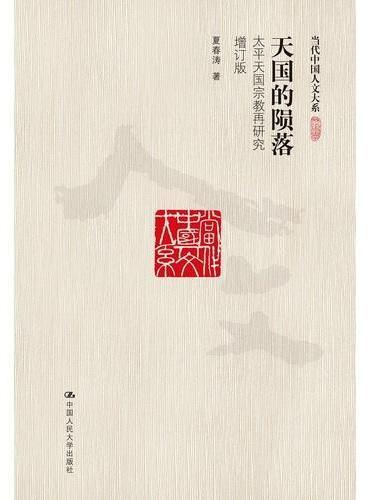天国的陨落:太平天国宗教再研究(增订版)(当代中国人文大系)