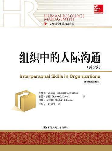 组织中的人际沟通(第5版)(人力资源管理译丛)