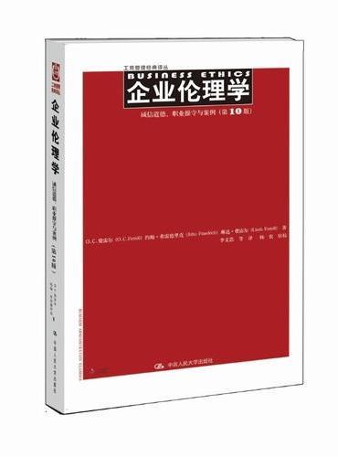 企业伦理学——诚信道德、职业操守与案例(第10版)(工商管理经典译丛)