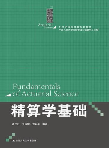 精算学基础(21世纪保险精算系列教材)