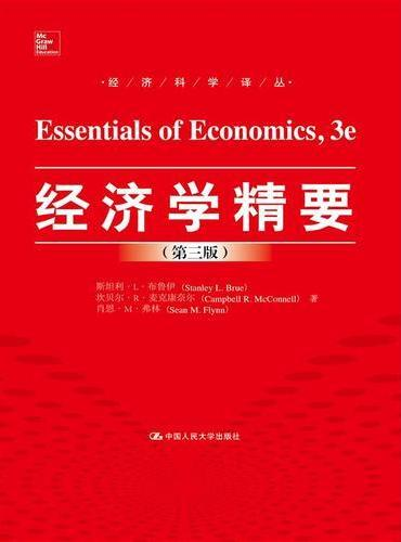 经济学精要(第3版)(经济科学译丛)