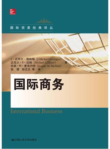 国际商务(国际贸易经典译丛)