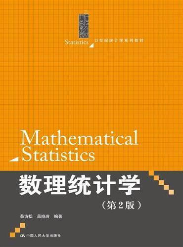数理统计学(第2版)(21世纪统计学系列教材)