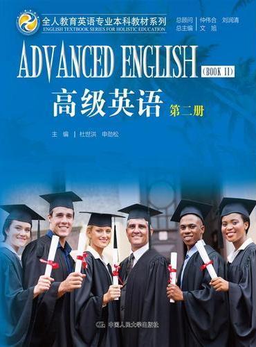 高级英语 第二册(全人教育英语专业本科教材系列)