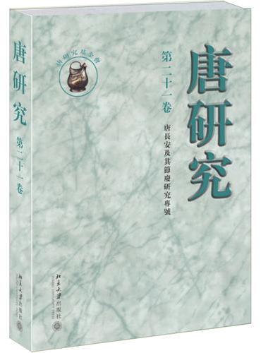 唐研究  第二十一卷