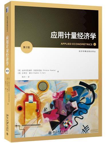 应用计量经济学(第2版)