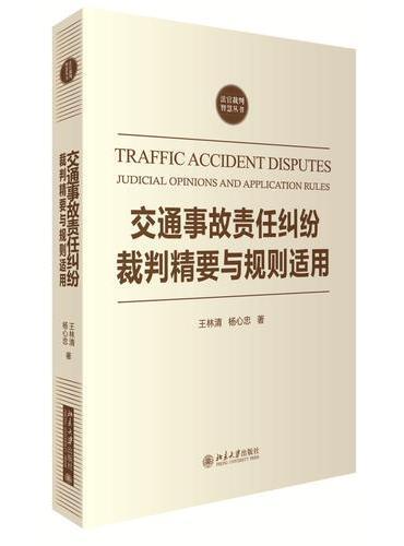交通事故责任纠纷裁判精要与规则适用