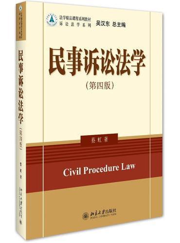 民事诉讼法学(第四版)
