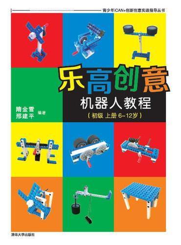 乐高创意机器人教程(初级 上册 6-12岁)