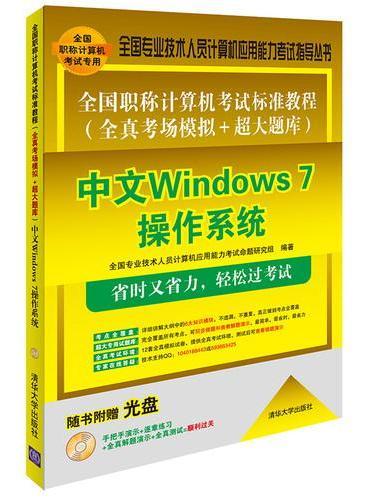 全国职称计算机考试标准教程(全真考场模拟 超大题库)——中文Windows 7操作系统