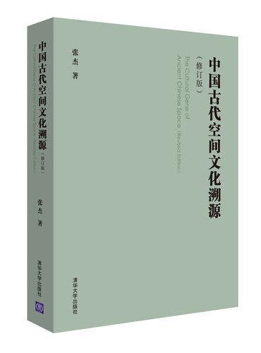 中国古代空间文化溯源(修订版)