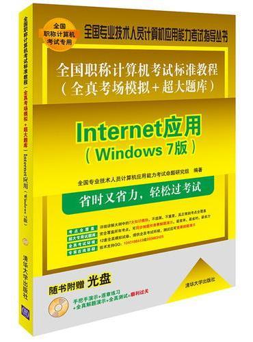 全国职称计算机考试标准教程(全真考场模拟+超大题库)——Internet应用(Windows 7版)