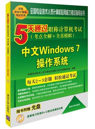5天通过职称计算机考试(考点全解+全真模拟)——中文Windows 7操作系统