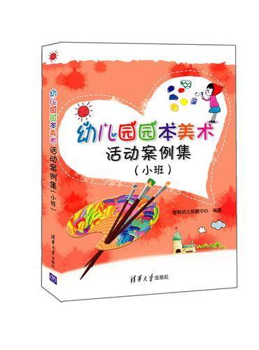 幼儿园园本美术活动案例集(小班)