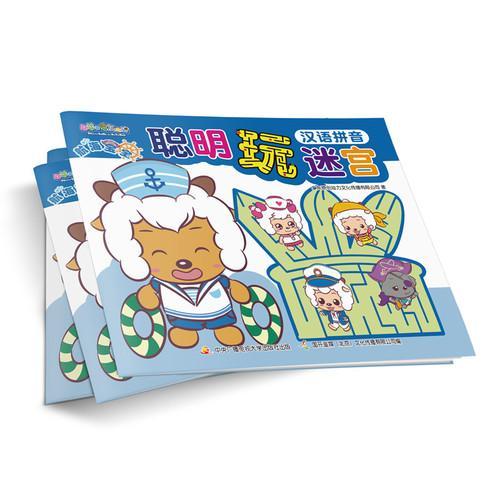 喜羊羊与灰太狼航海宝宝聪明玩迷宫:汉语拼音