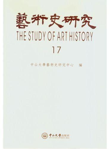 艺术史研究.第17辑
