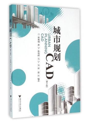 城市规划CAD 第2版