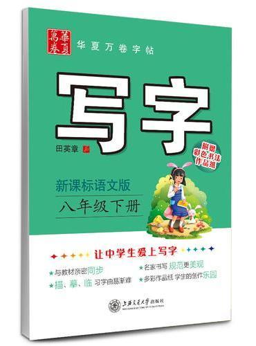 写字 新课标语文版 八年级下册 田英章学生字帖 华夏万卷
