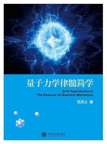量子力学律髓简学
