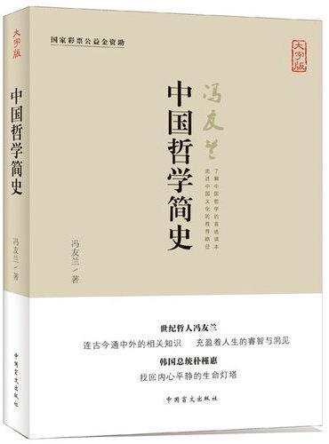 中国哲学简史(大字版)