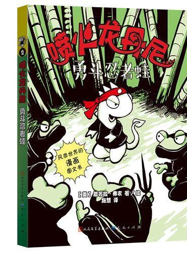 喷火龙丹尼:勇斗忍者蛙(2)