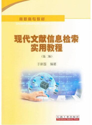 高职高专教材 现代文献信息检索实用教程(第二版)