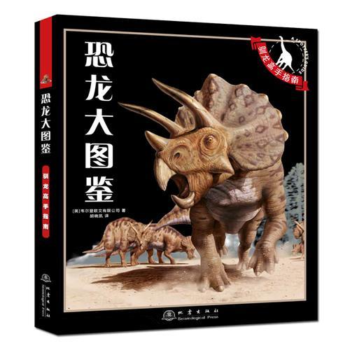 恐龙大图鉴